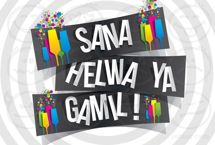 how to say happy birthday in lebanese arabic
