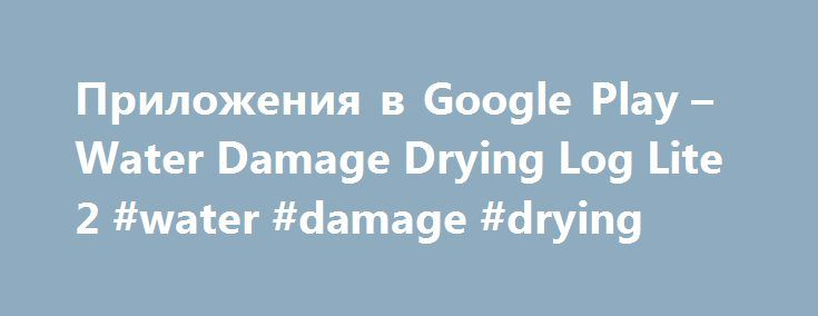 Приложения в Google Play – Water Damage Drying Log Lite 2 #water #damage #drying http://usa.nef2.com/%d0%bf%d1%80%d0%b8%d0%bb%d0%be%d0%b6%d0%b5%d0%bd%d0%b8%d1%8f-%d0%b2-google-play-water-damage-drying-log-lite-2-water-damage-drying/  # Описание *****GET THE FULL VERSION ON SALE NOW FOR $1.99 US FOR LIMITED TIME. REGULAR FULL VERSION PRICE $3.99***** COMPLETE YOUR DRYING LOGS IN VERSION 1.0 BEFORE UPGRADING TO VERSION 2.0 – DATA DOES NOT MOVE TO NEW VERSION! *I love it. I have been searching…