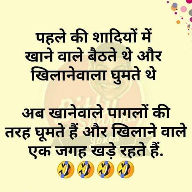 Very Funny Jokes In Hindi Majedar Hindi Chutkule Best Jokes Collection In Hindi Baba Ki Nagri Funny Jokes In Hindi Fun Quotes Funny Very Funny Jokes