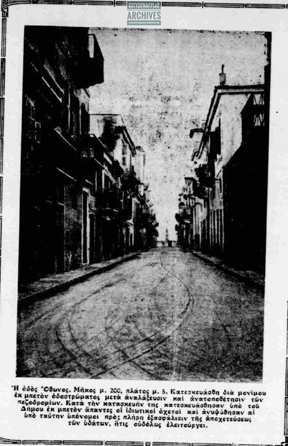 ΦΩΤΟΓΡΑΦΙΕΣ ΑΠΟ ΤΙΣ ΟΔΟΥΣ ΟΘΩΝΟΣ, ΒΑΣ. ΟΛΓΑΣ & ΒΑΣ ΑΛΕΞΑΝΔΡΟΥ (1934) | Ναύπλιο, Ανάπλι, Ναυπλία, Napoli di Romania