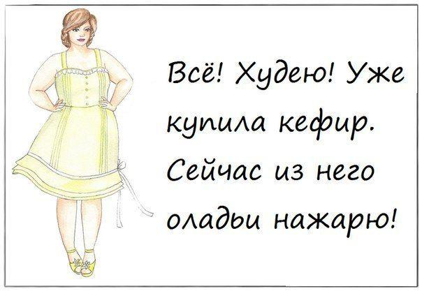 Прикольные фразочки в картинках :) 25 штук » RadioNetPlus.ru развлекательный портал