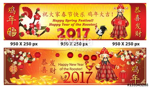 """Download the royalty-free photo """"Banners for the Year of the rooster, Chinese New Year 2017. Chinese Text: Happy New Year; Year of the Rooster. Contains specific colors for Spring Festival and elements for this celebration."""" created by CTRLH at the lowest price on Fotolia.com. Browse our cheap image bank online to find the perfect stock photo for your marketing projects!"""