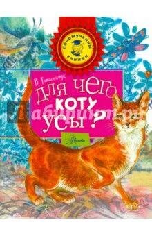 Виталий Танасийчук - Для чего коту усы? обложка книги