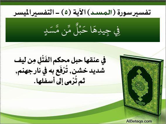 Pin By Noor Alamal On تفسير القرآن الكريم Islam Marriage Social Security Card Personalized Items
