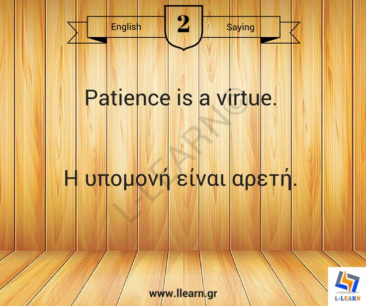 Patience is a virtue. #παροιμίες #Αγγλικά #Ελληνικά