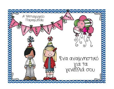 Χαρούμενα γενέθλια συνέχεια!   Τα Απειρωτάκια