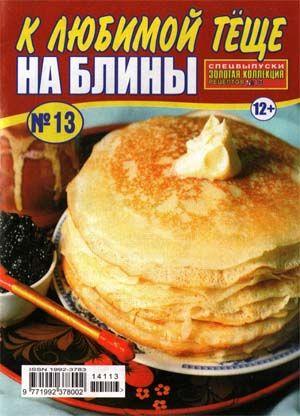 Золотая коллекция рецептов. Спецвыпуск № 13 (2014) К любимой теще на блины