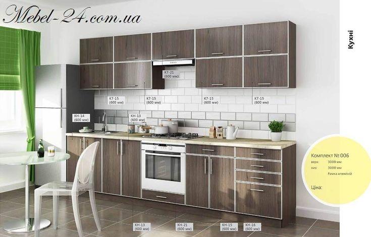 Кухня прямая набор 006, современные кухонные наборы, Купить в Броварах недорого, цена, отзывы