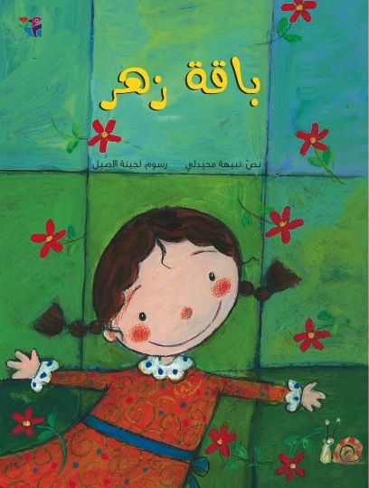 Meet the very lovable character Toufaha in this lovely Arabic story book for kids http://www.sanabilbooks.com/Bouquet_of_Flowers_p/sanabil-nh103.htm