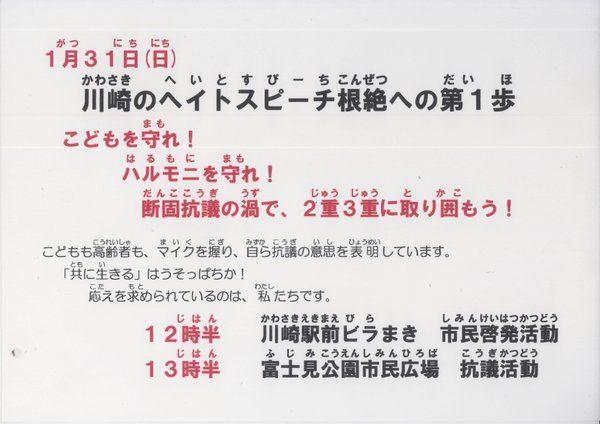 絶望以上の希望を、共に。#0131川崎ヘイトデモを許すな