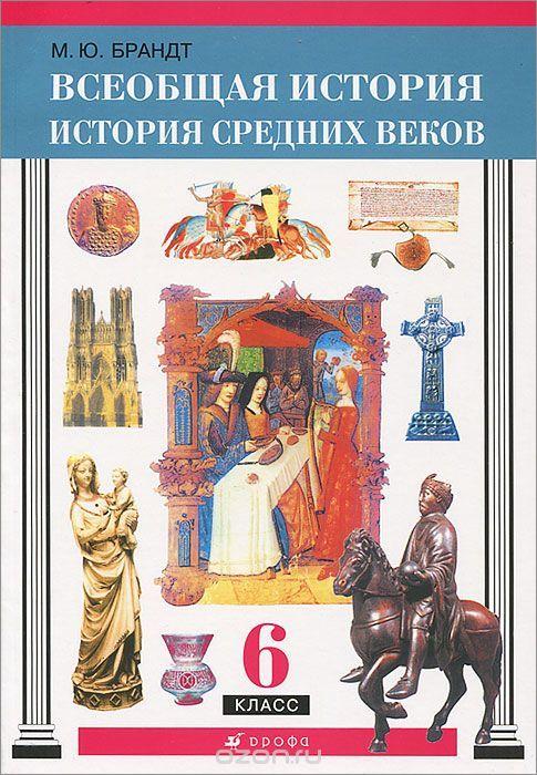 Россия и мир 11 класс волобуев 5-е издание 2017 ulp