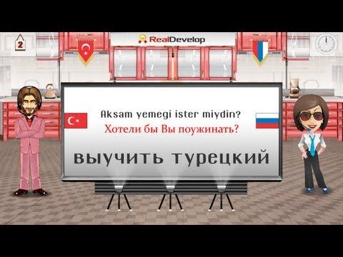 выучить турецкий язык 1 турецкий для начинающих - YouTube