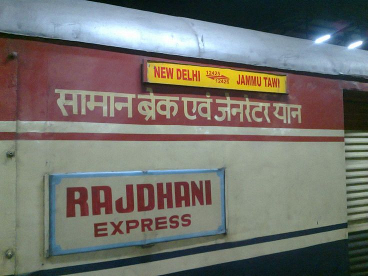 "One coach of Jammu Rajdhani Express on Thursday morning derailed at New Delhi Railway Station, officials said. No passengers were injured in the accident. ""Last coach of Jammu Rajdhani Express which was entering at platform no 15 of New Delhi railway station derailed around 6.20 a.m,"" Neeraj Sharma, Northern Railways Spokesperson told IANS. The train … Continue reading ""Jammu Rajdhani Express Coach Derails At New Delhi Railway Station"""