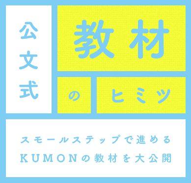 公文式教材のヒミツ: ウェブマガジン 2012年9月号 | 日本公文教育研究会