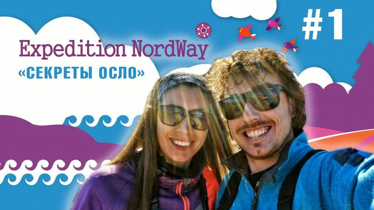 ExpeditionNordWay достигло Норвегии! Свое внедрение в стану мы решили начать с Осло. Тем более, что местные жители с удовольствием делятся своими секретами и национальными особенностями. Мы побывали в старом порту, увидели самую дорогую недвижимость в Н�