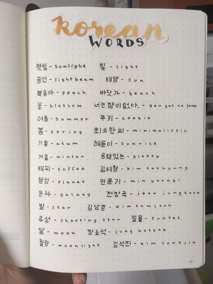 korean words ; also i forgot park jimin so sorry …