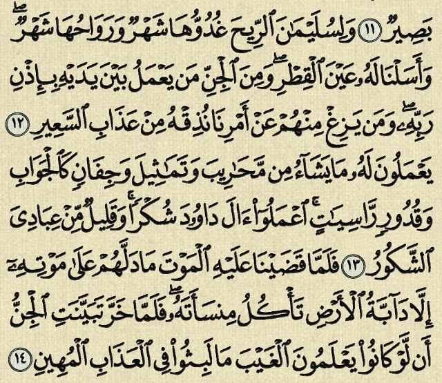 شرح وتفسير سورة سبأ Surah Saba من الآية 11 إلى الآية 22 Math Arabic Calligraphy Math Equations