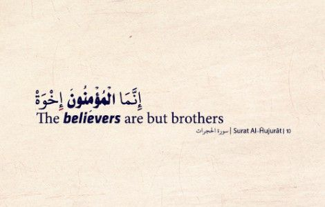 Quran 49:10: The Believers are But Brothers | Islam ...