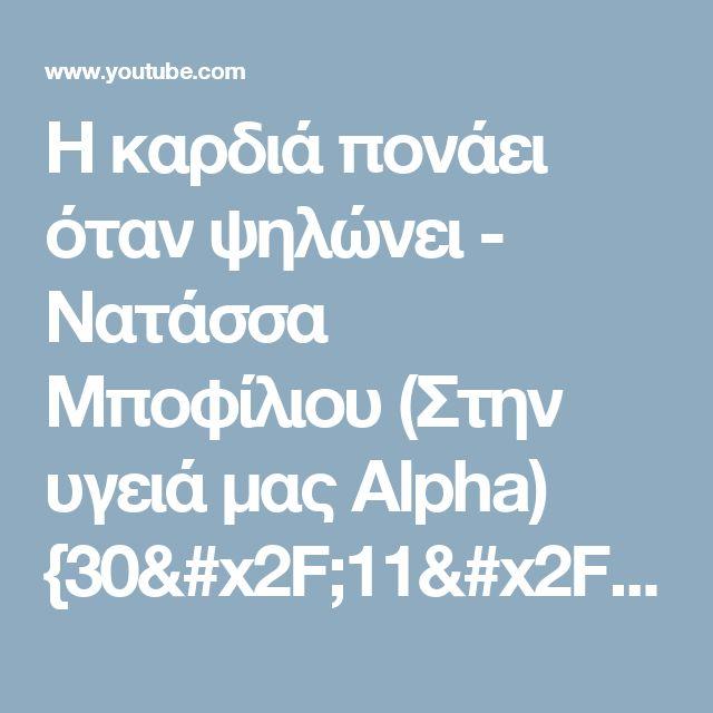 Η καρδιά πονάει όταν ψηλώνει - Νατάσσα Μποφίλιου (Στην υγειά μας Alpha) {30/11/2013} - YouTube
