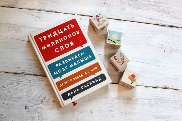 Обзор книги: Тридцать миллионов слов. Развиваем мозг малыша, просто беседуя с ним.
