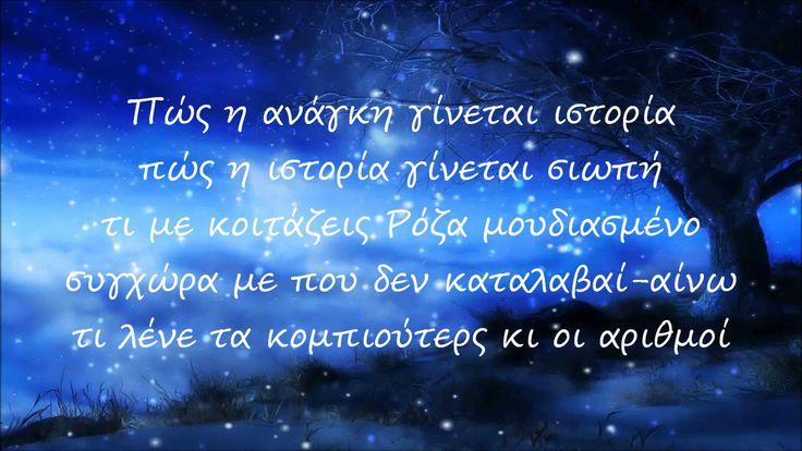Dhmitris Mitropanos - Roza Lyrics HD