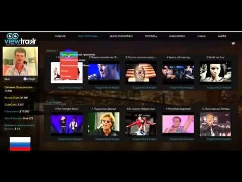Как загрузить любое видео на viewtrakr com