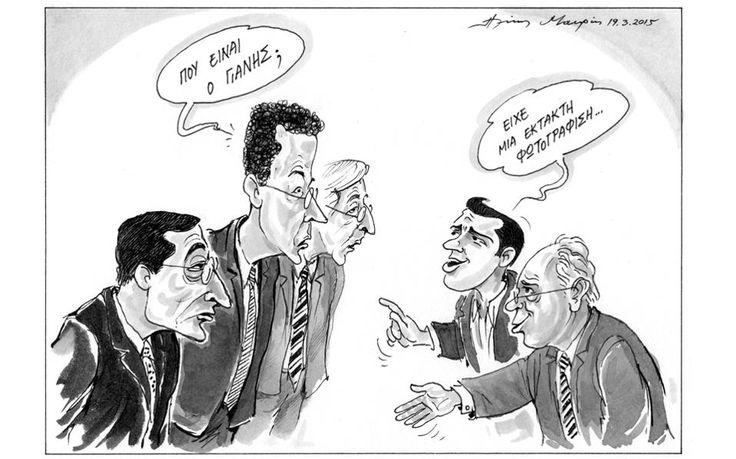 Σκίτσο του Ηλία Μακρή (20.03.15) | Σκίτσα | Η ΚΑΘΗΜΕΡΙΝΗ