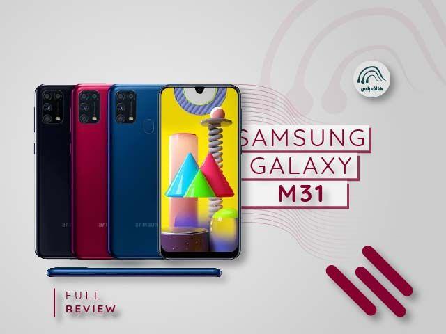 مراجعة هاتف Samsung Galaxy M31 خليفة العملاق صاحب البطارية 6000 مللي أمبير In 2020 Samsung Galaxy Galaxy Samsung
