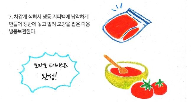 8월의 제철 음식 '토마토 페이스트' 이미지 6
