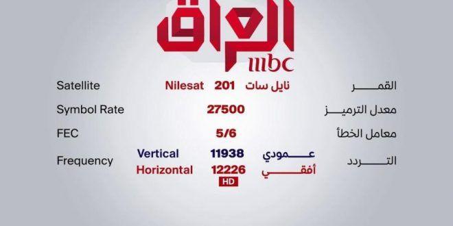 تردد قنوات ام بي سي بدر سات