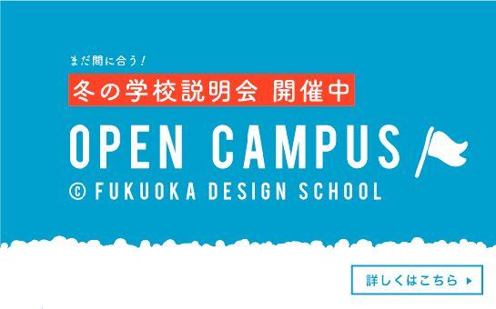 オープンキャンパス「冬の学校説明会」開催中!