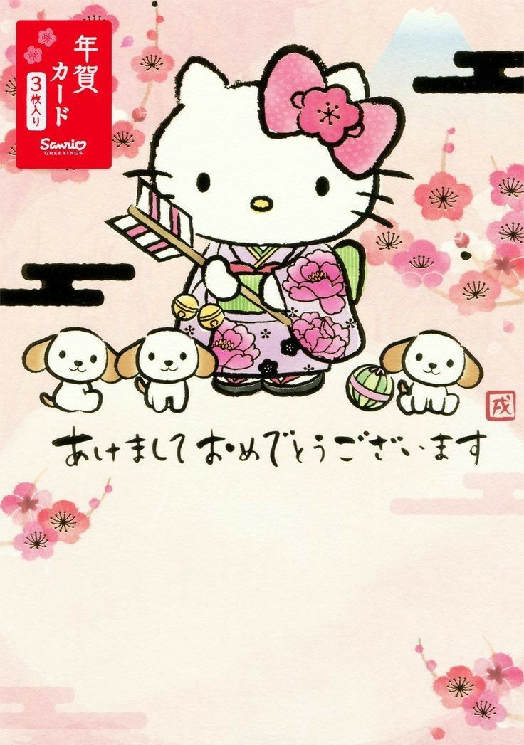Hello kitty greeting card hello kitty pinterest hello kitty hello kitty greeting card m4hsunfo