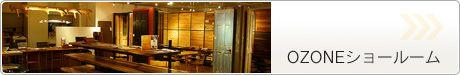 NATURE DESIGN 岡崎製材 東京ショールーム(三軒茶屋・新宿)無垢カウンター材、天板、木製ドア、フローリング床材、無垢一枚板、ドア、ガラスボウル