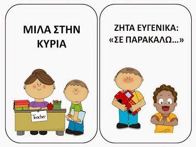 ΚΑΡΤΕΣ ΕΠΙΛΥΣΗΣ ΣΥΓΚΡΟΥΣΕΩΝ