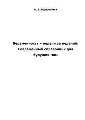 Бердникова О.В. - Беременность - неделя за неделей (Домашние советы) - 2007.pdf