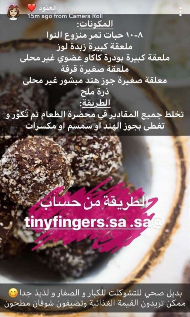 Pin By Pink On منوعات Food Desserts Breakfast
