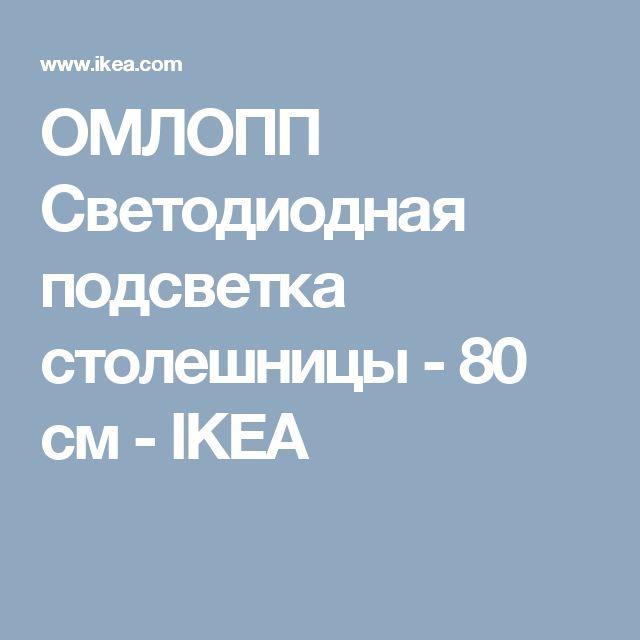 ОМЛОПП Светодиодная подсветка столешницы - 80 см - IKEA