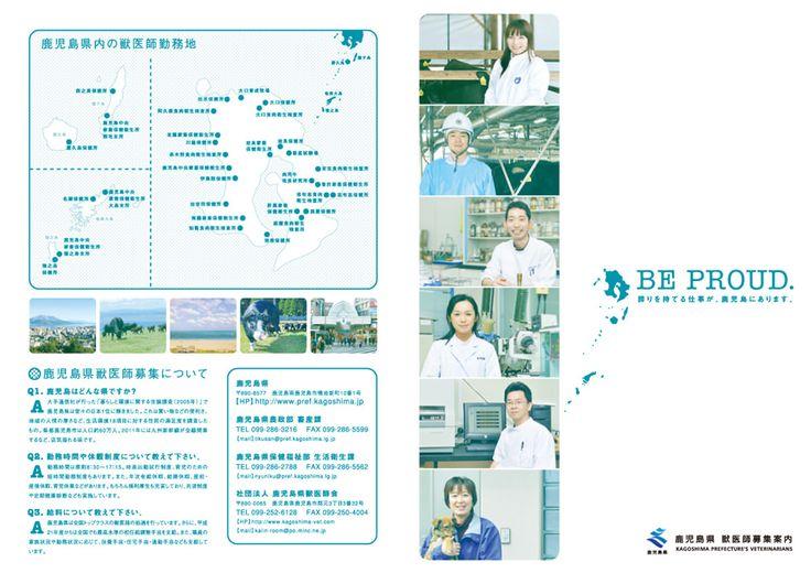 鹿児島県 獣医師募集案内パンフレット   ホームページ制作 パンフレット作成 鹿児島の制作会社クラウド
