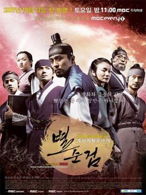 Phim Thám Quan Kỳ Án - VTV9 - Chosun Police