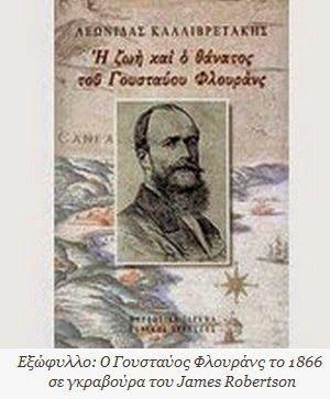 Γκουστάβ Φλουράνς: Ο στρατηγός της Παρισινής Κομμούνας εθελοντής στην Κρητική Επανάσταση του 1866