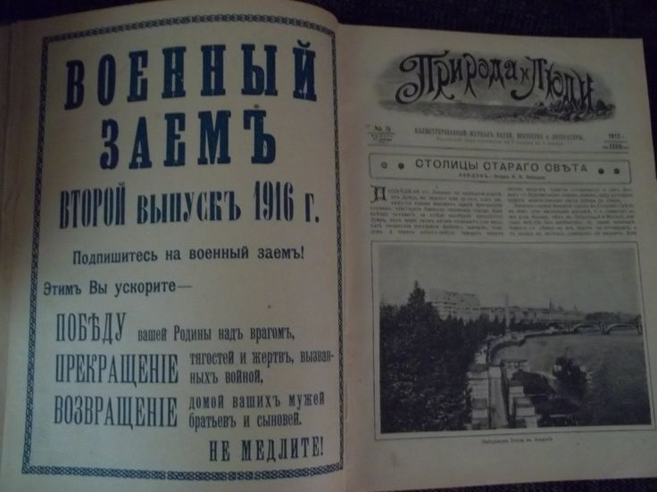 """Magazine """" The Nature and People """" (Russia. 1917). From № 1 up to 45-46. I can sell. on Facebook - Mila Malozhon (Taganrog, Russia)."""