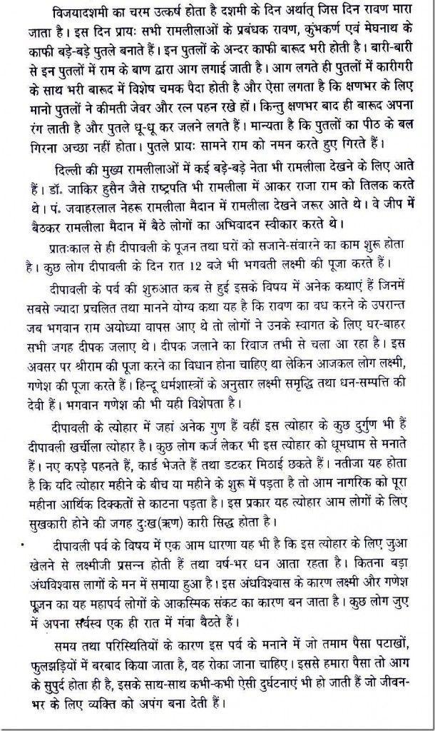 Happy Vijayadashami 2013 Essay In Hindi 3 Essay Short Essay Hindi Language