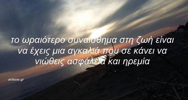 #greekquotes #greek #quotes #tumblr #stixakia #antexw