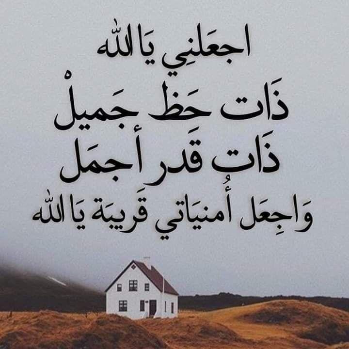 يارب يالله افرجها علينا وعلى كل محتاج Islamic Quotes Words Quotations