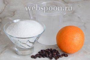Для приготовления апельсиново-кофейного ликёра 40х40 нам понадобится крупный свежий апельсин, кофе в зёрнах, качественная водка и сахар-рафинад (отлично заменяется простым сахарным песком).