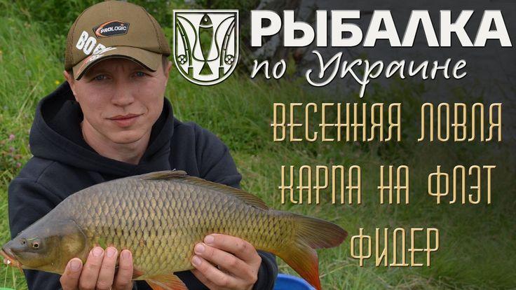 Рыбалка по Украине. Весенняя ловля карпа на флэт фидер. Червоный прапор.