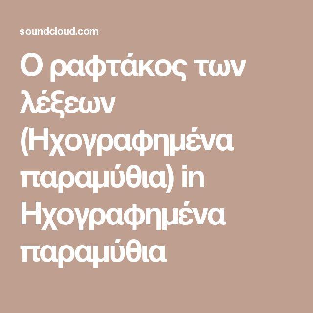 Ο ραφτάκος των λέξεων (Ηχογραφημένα παραμύθια) in Ηχογραφημένα παραμύθια