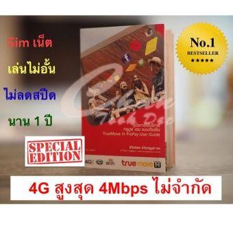รีวิว สินค้า ซิม ทรู เทพ Sim Net เครือข่าย TRUE ซิมเติมเงินเน็ต 4G Unlimited ความเร็วสูงสุด 4Mbps ใช้ได้ไม่อั้น (ต้องลงทะเบียนซิมก่อนการใช้ที่ ทรูช้อป ทุกสาขา) ☀ แนะนำ ซิม ทรู เทพ Sim Net เครือข่าย TRUE ซิมเติมเงินเน็ต 4G Unlimited ความเร็วสูงสุด 4Mbps ใช้ได้ไม่อั้น ( ก่อนของจะหมด | reviewซิม ทรู เทพ Sim Net เครือข่าย TRUE ซิมเติมเงินเน็ต 4G Unlimited ความเร็วสูงสุด 4Mbps ใช้ได้ไม่อั้น (ต้องลงทะเบียนซิมก่อนการใช้ที่ ทรูช้อป ทุกสาขา)  ข้อมูลเพิ่มเติม : http://online.thprice.us/8dfRz…