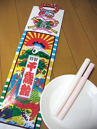 Shichi-Go-San (753) is a Shinto event just after the year's harvest. They thank Shinto deities for the year's yields and for the sound growth of children. It dates back 400 years ago to the Edo era. To pray for the children to grow and live long, Chitose-ame candy (pic) is given. Its length represents longevity. Girls who are 7 years old and 3 years old, and boys 5 years old join this celebration, hence 7-5-3, the name of the event.