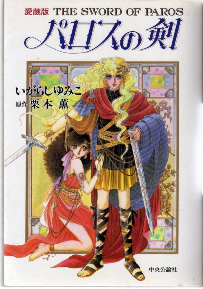 Art by IGARASHI Yumiko (いがらしゆみこ) and story by KURIMOTO Kaoru ( 栗本薫 ), L'épée de Paros / Sword of Paros / Paros no ken / パロスの剣